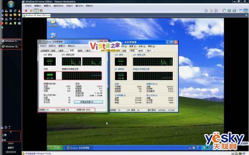 虛擬機安裝Vista&XP雙系統誤區3