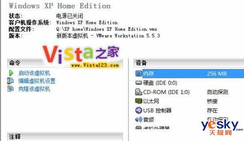 虛擬機安裝Vista&XP雙系統誤區2