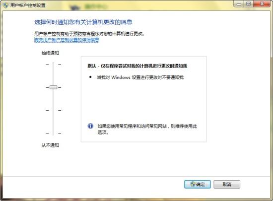 淺談Windows用戶帳戶控制的是是非非