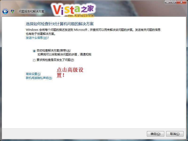 讓Vista停止討厭的報告程序問題