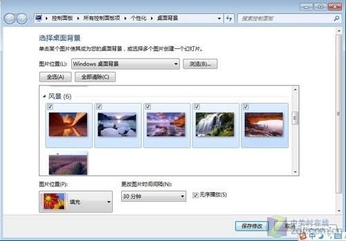 挖掘Windows7中有趣且實用的隱藏功能(2)