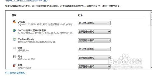 Windows 7任務欄圖標設置