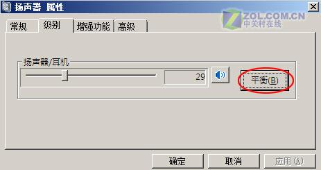 """解決Vista播放視頻""""雙語""""問題"""
