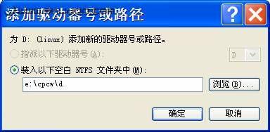 系統分區無盤符 照樣訪問文件