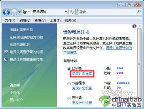 Windows Vista中如何啟用混合睡眠2