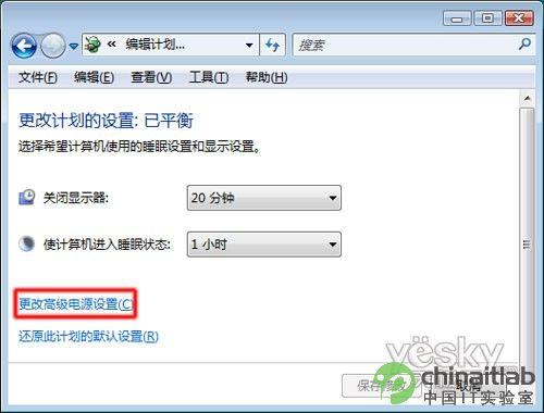 Windows Vista中如何啟用混合睡眠3