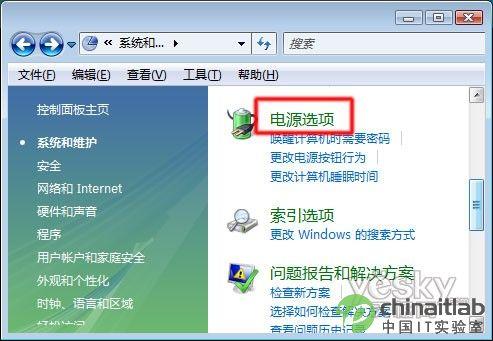 Windows Vista中如何啟用混合睡眠1