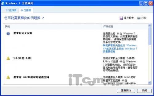 電腦能否升級Windows 7 一測便知