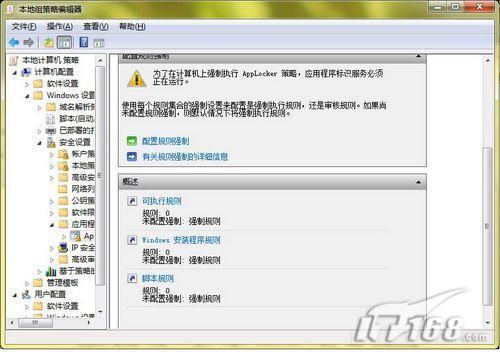 Windows7用程序鎖鎖住重要程序