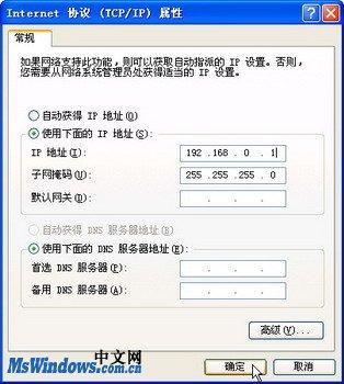 WindowsXP系統中如何設置靜態IP地址?