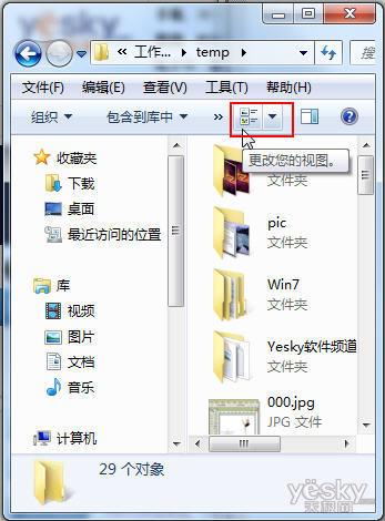 Win7系統文件夾視圖設置
