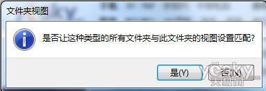 向我看齊!輕松統一Win7系統文件夾視圖設置_天極軟件