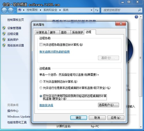 win7遠程桌面安全設置