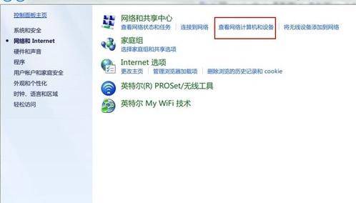 Windows7系統開機設置自動連網