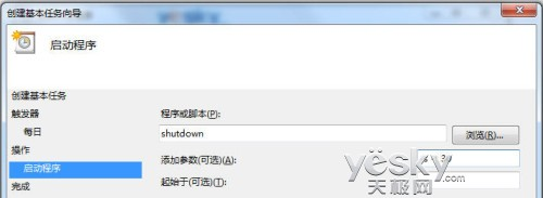 Win7任務計劃 輕松預設讓程序自動運行