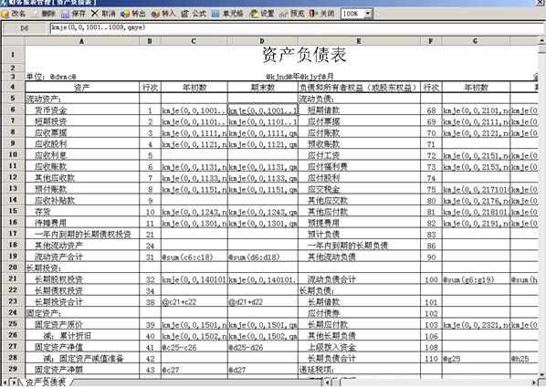 卓帳終身免費財務軟件會計報表取數公式的設置
