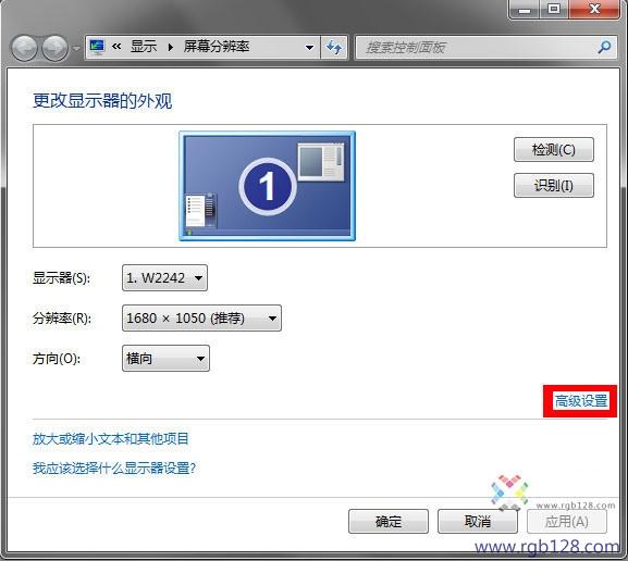 Windows7色彩管理顯示器ICC設置方法