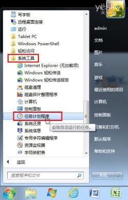"windows7使用""任務計劃程序""設置自動關機步驟"