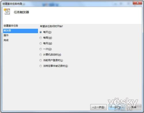 巧用Win7計劃任務 預設系統定時自動關機