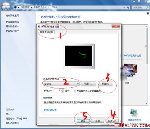 Win7如何設置屏保