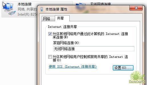Win7添加設置無線臨時網絡