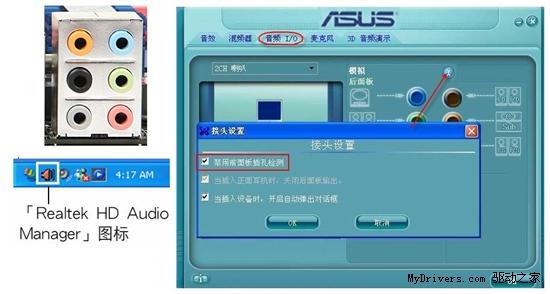 Realtek HD聲卡前置面板音頻設置教程