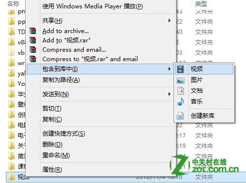 Windows 8怎麼設置Metro媒體存儲位置?