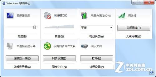 Win7移動中心快速設置電腦