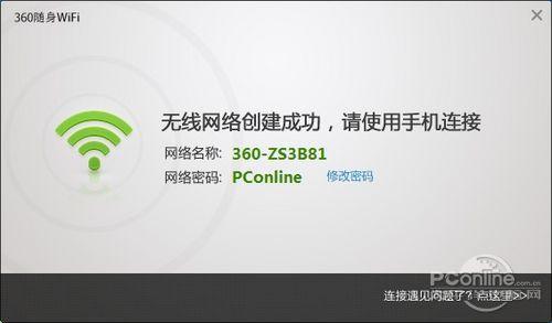 360隨身WIFI是什麼?手機免費上網圖文教程