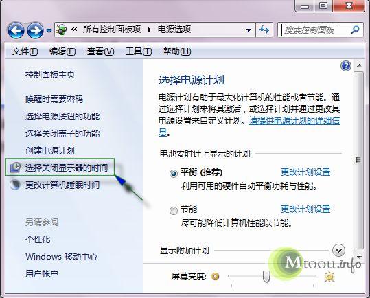 筆記本關掉屏幕後不斷網怎麼設置 教程