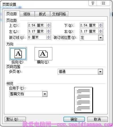 如何設置打印機的橫打和豎打