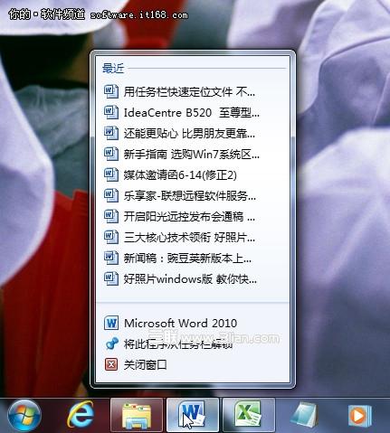 用Win7任務欄快速定位 不用再層層尋找