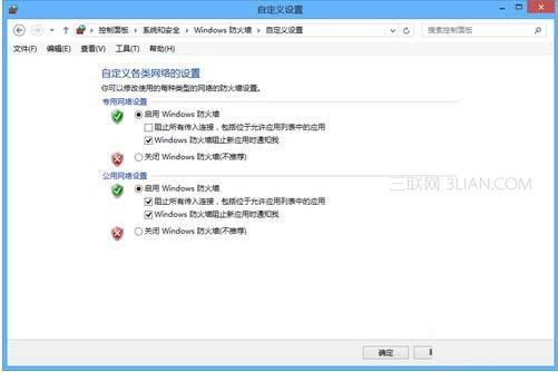 如何開啟與設置Windows 8防火牆