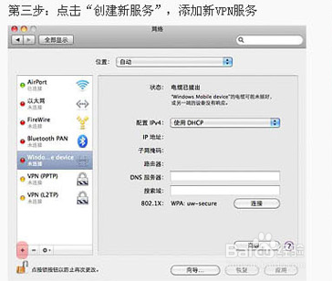 Mac系統PPTP VPN3
