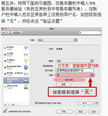 Mac系統PPTP VPN5