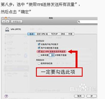 Mac系統PPTP VPN8