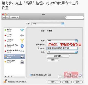 Mac系統PPTP VPN7