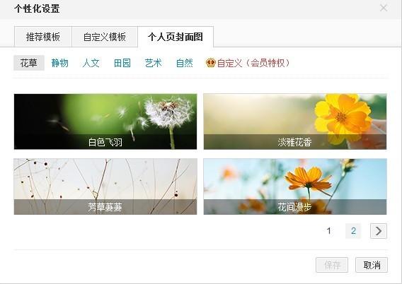 新浪微博如何設置個人主頁的封面圖?