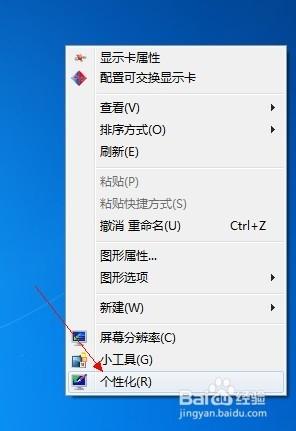 windows7系統中怎麼設置屏幕保護程序