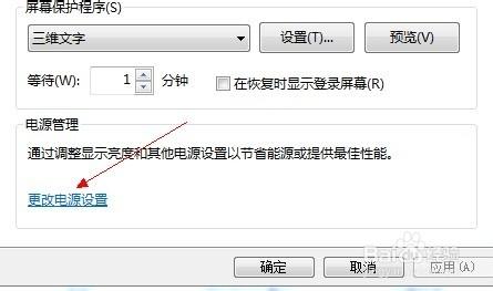 windows7如何設置屏幕保護?有什麼用?