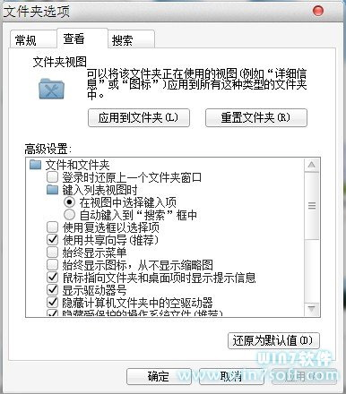 簡單讓Win7視圖設置同步到所有文件夾