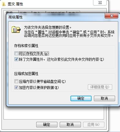 怎麼設置加密文件夾