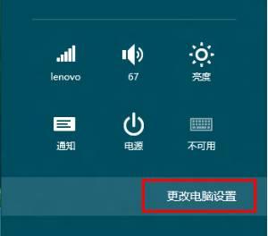 "Windows 8 中""同步你的設置""使用方法"