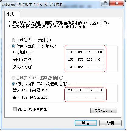電腦ip地址設置方法