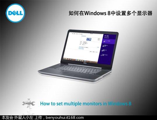 如何在Windows 8中設置多個顯示器