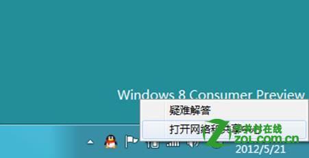 Windows 8中如何創建撥號連接及設置方式