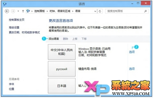 windows 8多種語言設置方法