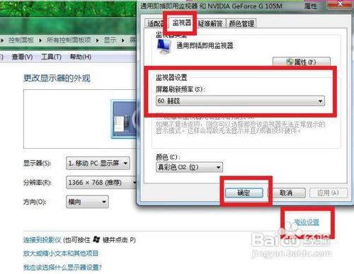 win7屏幕刷新率設置方法
