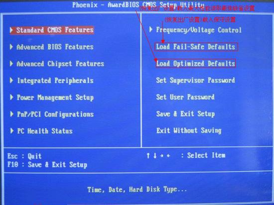 主板BIOS恢復出廠設置的方法