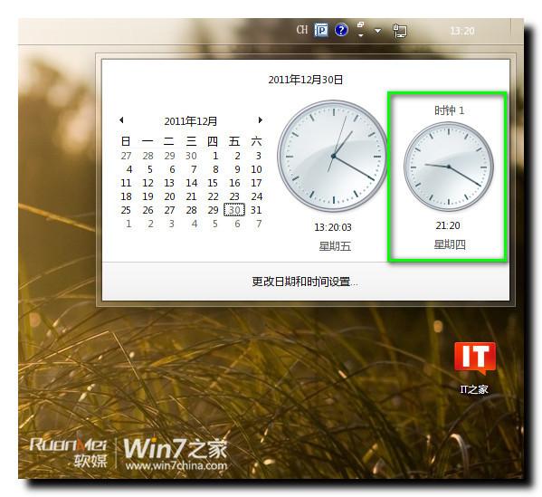 Win7輕松設置多地區時間